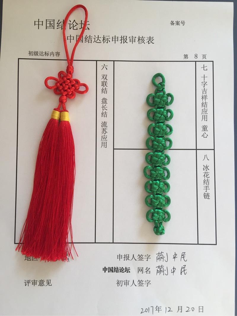 中国结论坛   中国绳结艺术分级达标审核 102347j2paxokygpqvck22