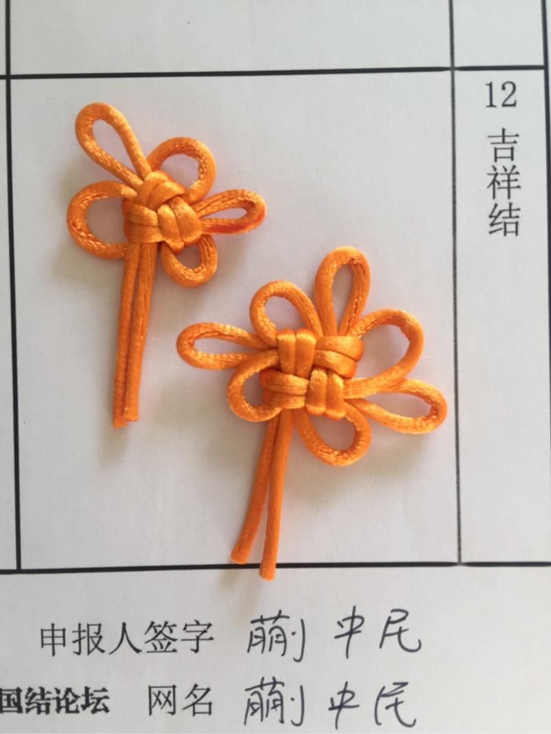 中国结论坛   中国绳结艺术分级达标审核 102347nouzk3z3zuqskqgg