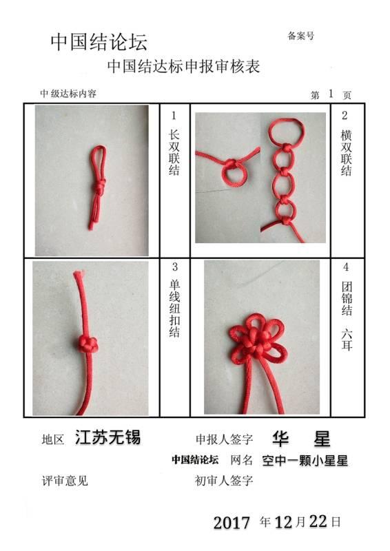 中国结论坛 空中一颗小星星-中级达标申请  中国绳结艺术分级达标审核 162945lyu6jujzpu0zb8aj