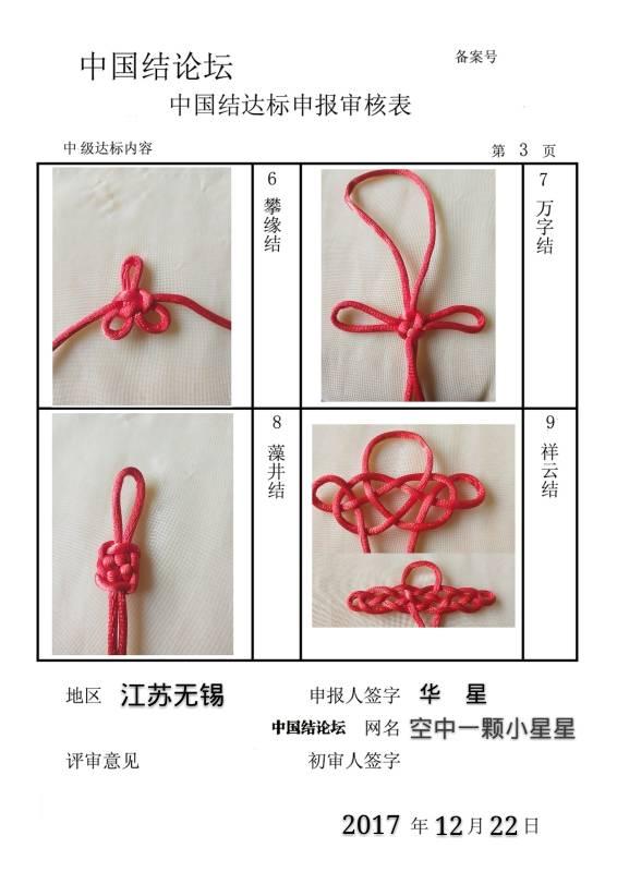 中国结论坛 空中一颗小星星-中级达标申请  中国绳结艺术分级达标审核 162946pvvis9lla91hfgrw