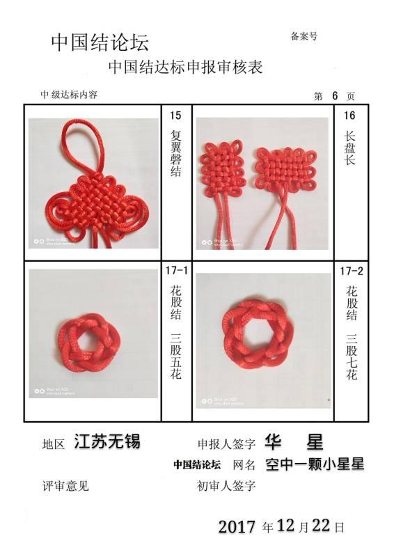 中国结论坛 空中一颗小星星-中级达标申请  中国绳结艺术分级达标审核 162947cvs1bk7o17osm77m