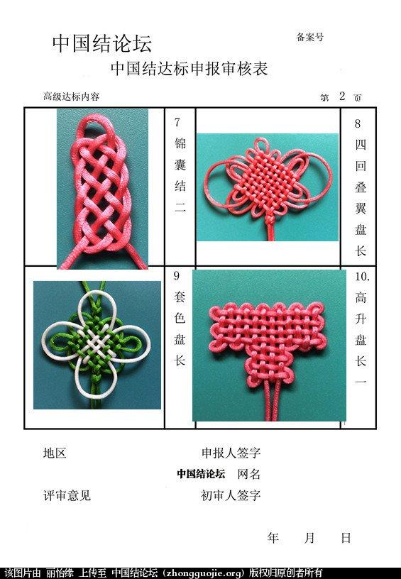 中国结论坛   中国绳结艺术分级达标审核 181444suac3wo34wzaaw3i
