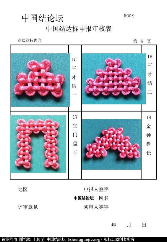 中国结论坛   中国绳结艺术分级达标审核 181453qrs23wn3vw0w3055