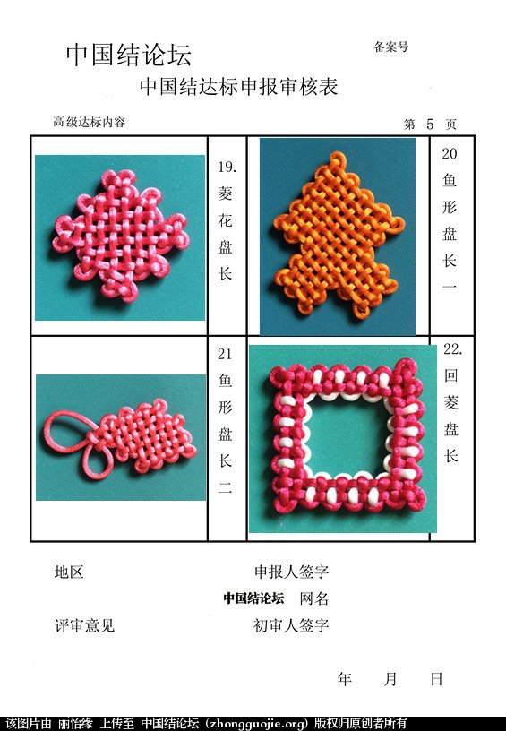 中国结论坛   中国绳结艺术分级达标审核 181459j8kkpk5qr5zilo34