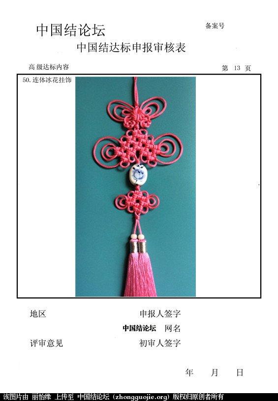 中国结论坛   中国绳结艺术分级达标审核 181623xu89uoc2d1zdxjo0