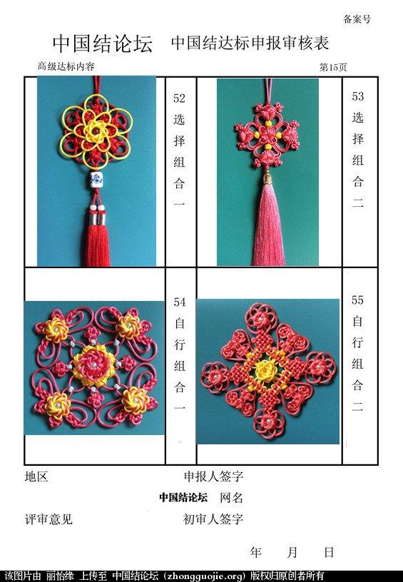 中国结论坛   中国绳结艺术分级达标审核 181649dcn6cnajz9vc1f1x