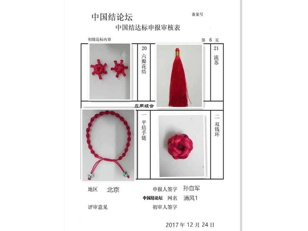 中国结论坛 清风1- 初级达标申请稿件  中国绳结艺术分级达标审核 221555ww92388ut8zcb8u8