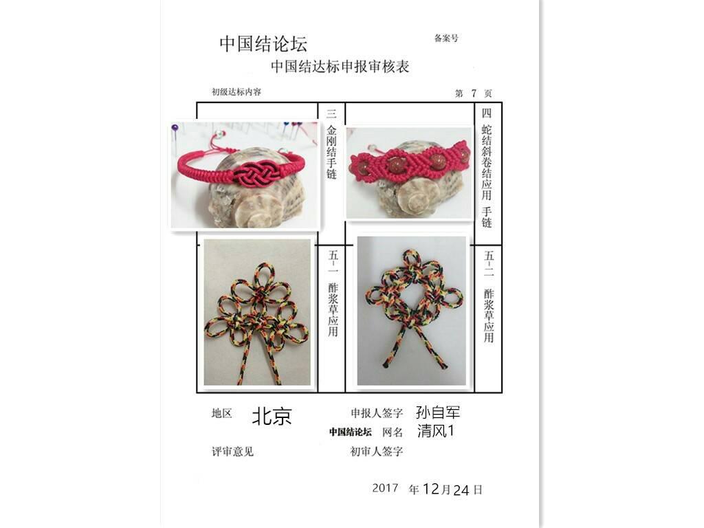 中国结论坛 清风1- 初级达标申请稿件  中国绳结艺术分级达标审核 221603qk6qtwdfedq6dq6t