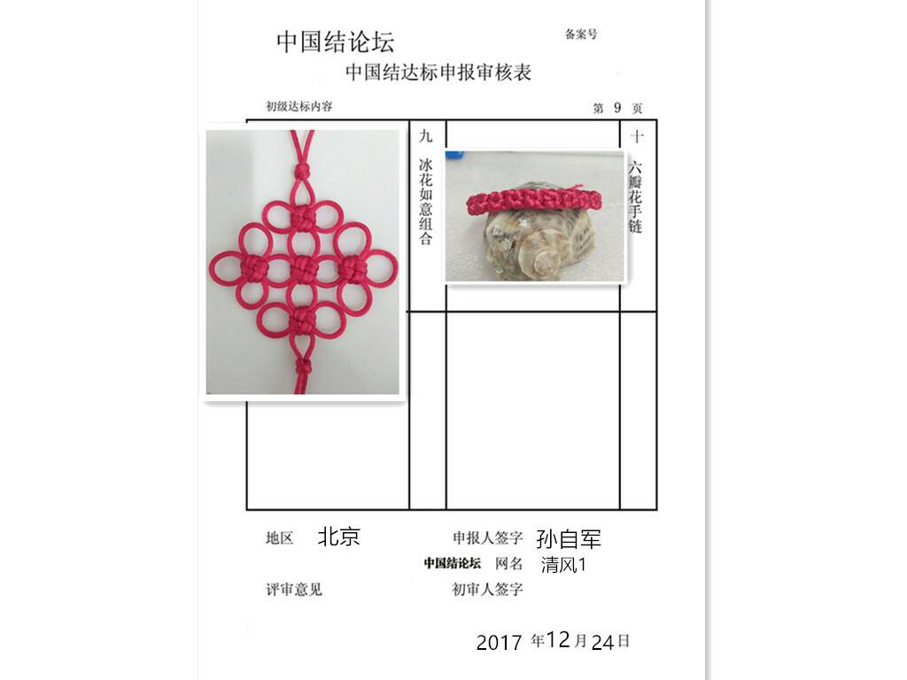 中国结论坛 清风1- 初级达标申请稿件  中国绳结艺术分级达标审核 221605kakld4ageo7ujkj1