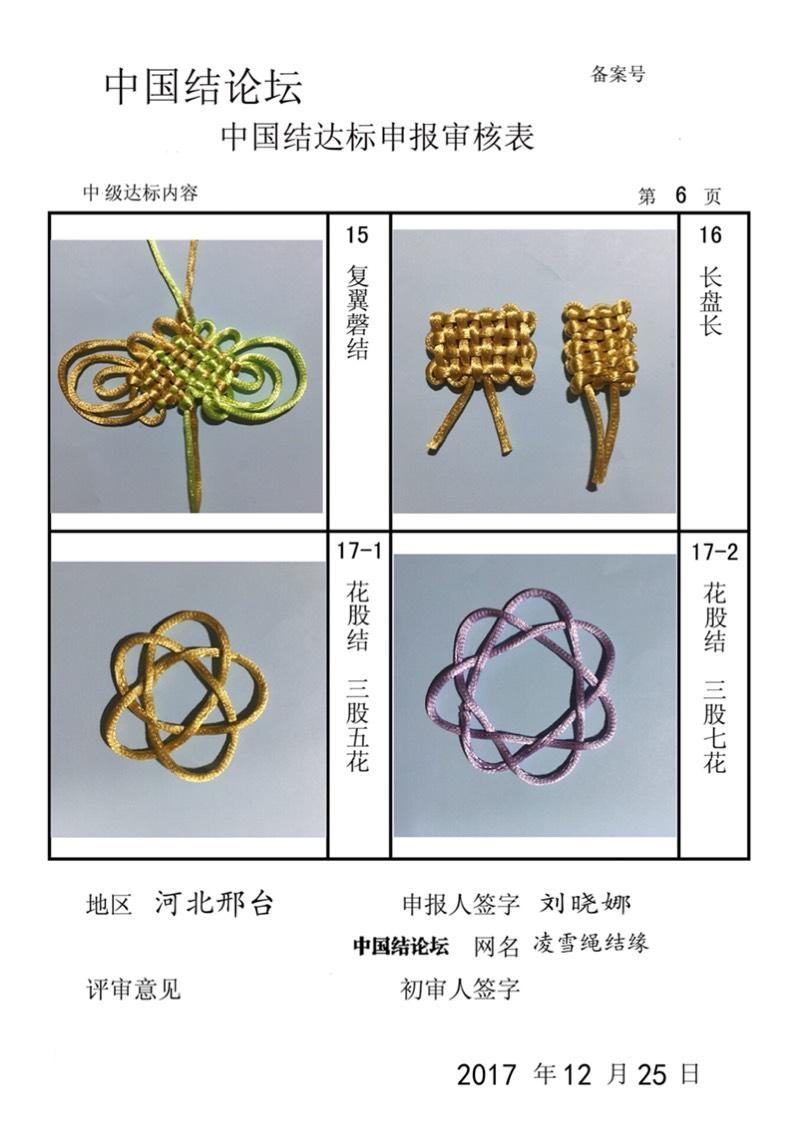 中国结论坛 凌雪绳结缘-中级达标申请  中国绳结艺术分级达标审核 115902i52nh11a55h5zlqo