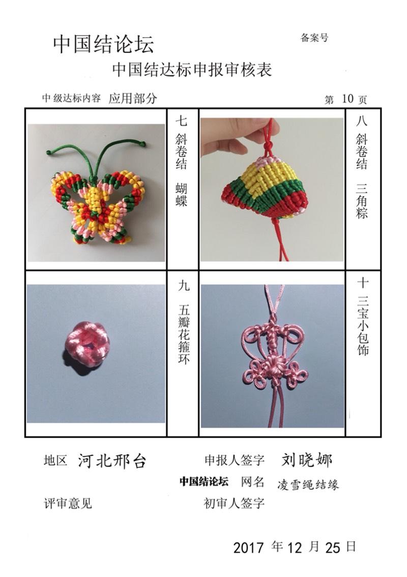 中国结论坛 凌雪绳结缘-中级达标申请  中国绳结艺术分级达标审核 115903mnb70o70zbqlppl0