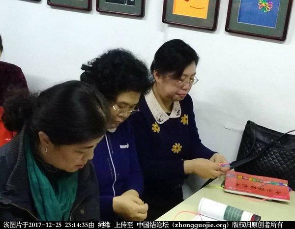 中国结论坛 2017年11月25日《中国绳结艺术》非遗项目校本教材第三册第一期师资班开学  中国结文化 231049a5967b1rpvr72v4h