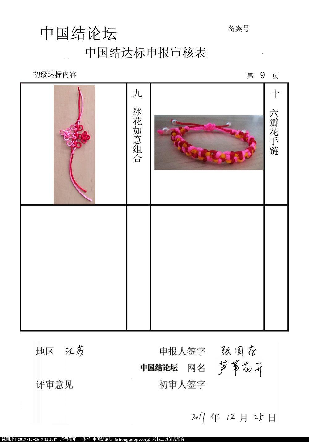 中国结论坛 芦苇花开提交初级审核  中国绳结艺术分级达标审核 071124twglbfzf881ffmg1