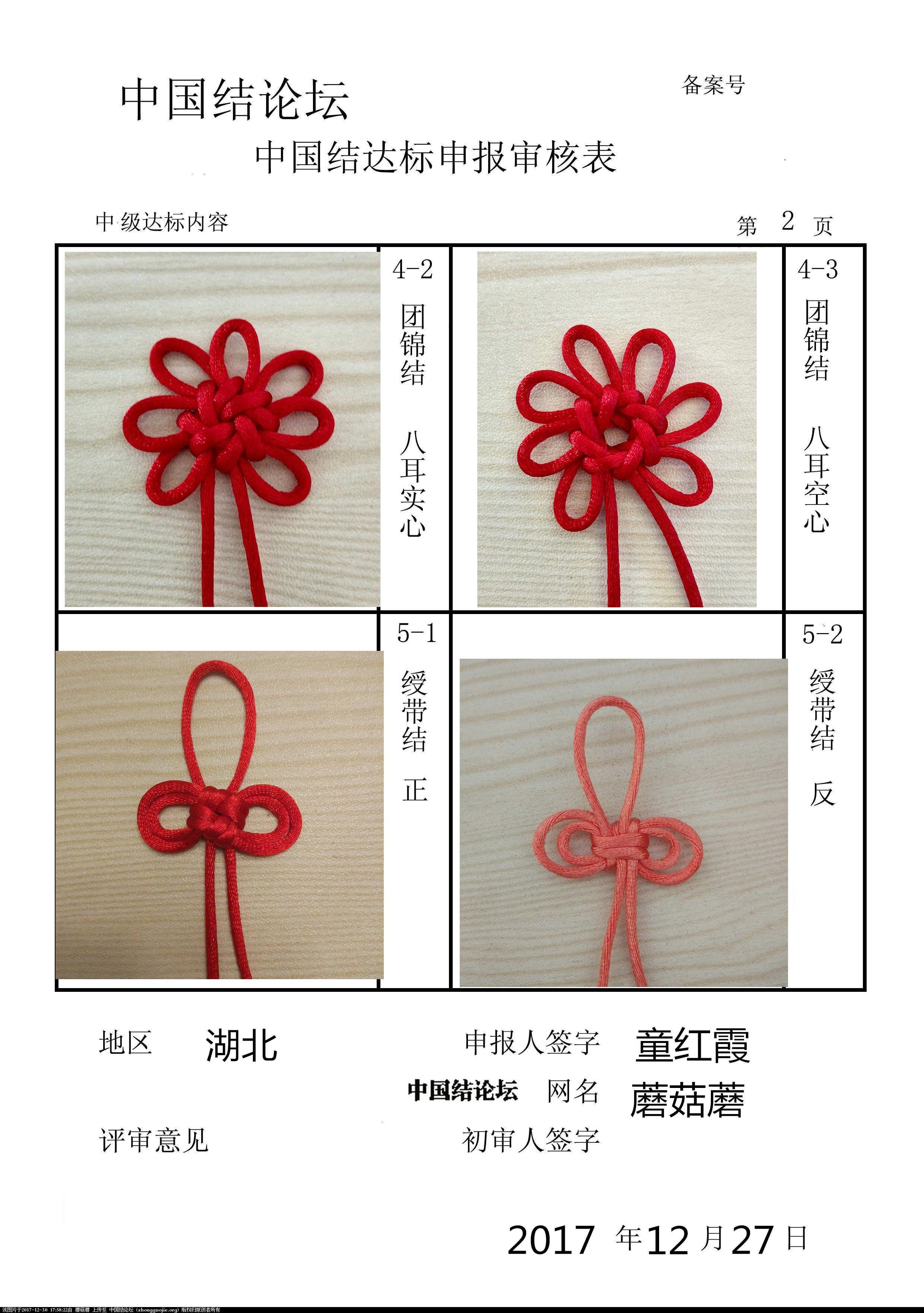 中国结论坛 蘑菇蘑——中级达标审核稿件  中国绳结艺术分级达标审核 115726iyivfbe2tx2lpnny