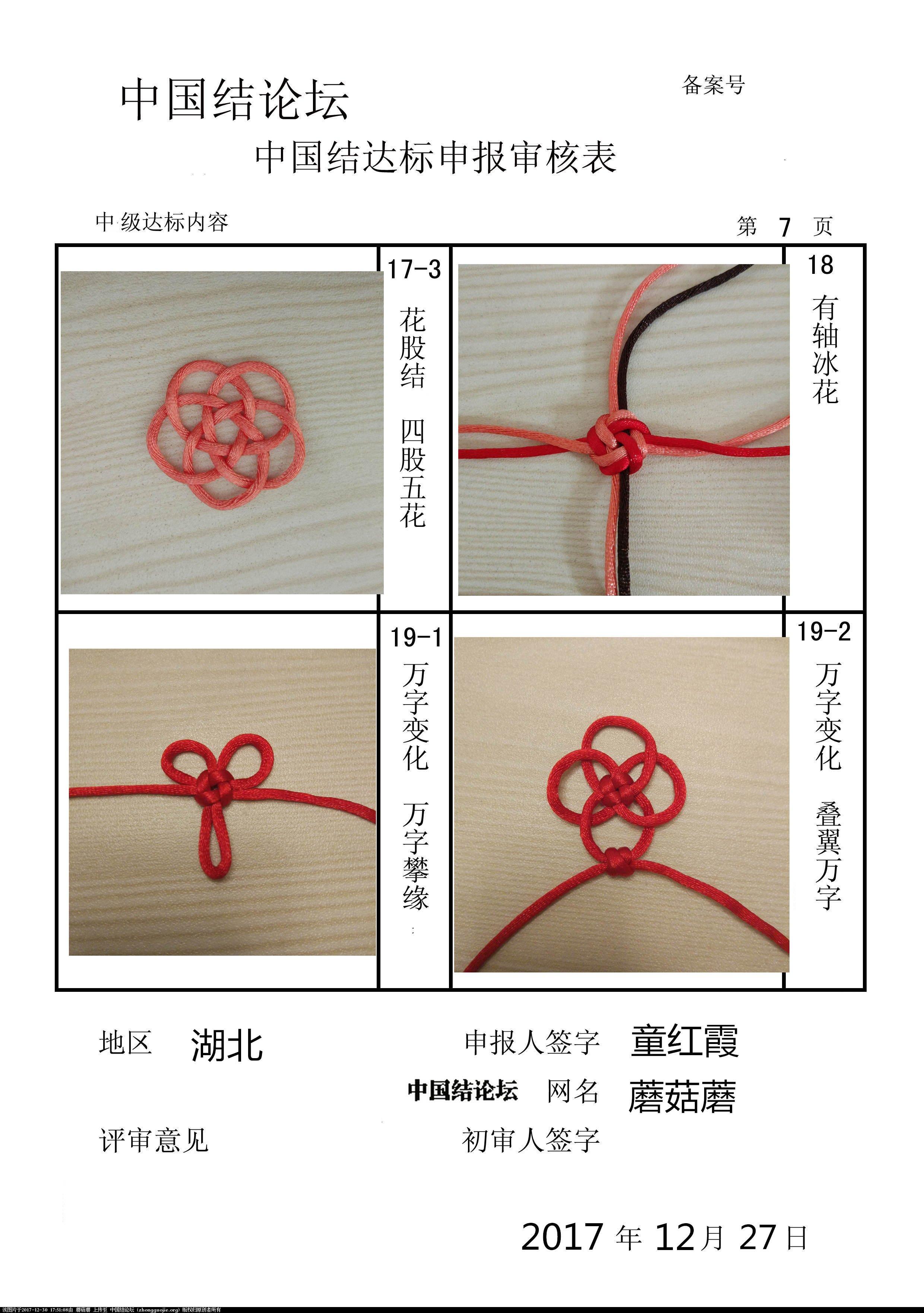 中国结论坛 蘑菇蘑——中级达标审核稿件  中国绳结艺术分级达标审核 174920w7kpe567166g75e6