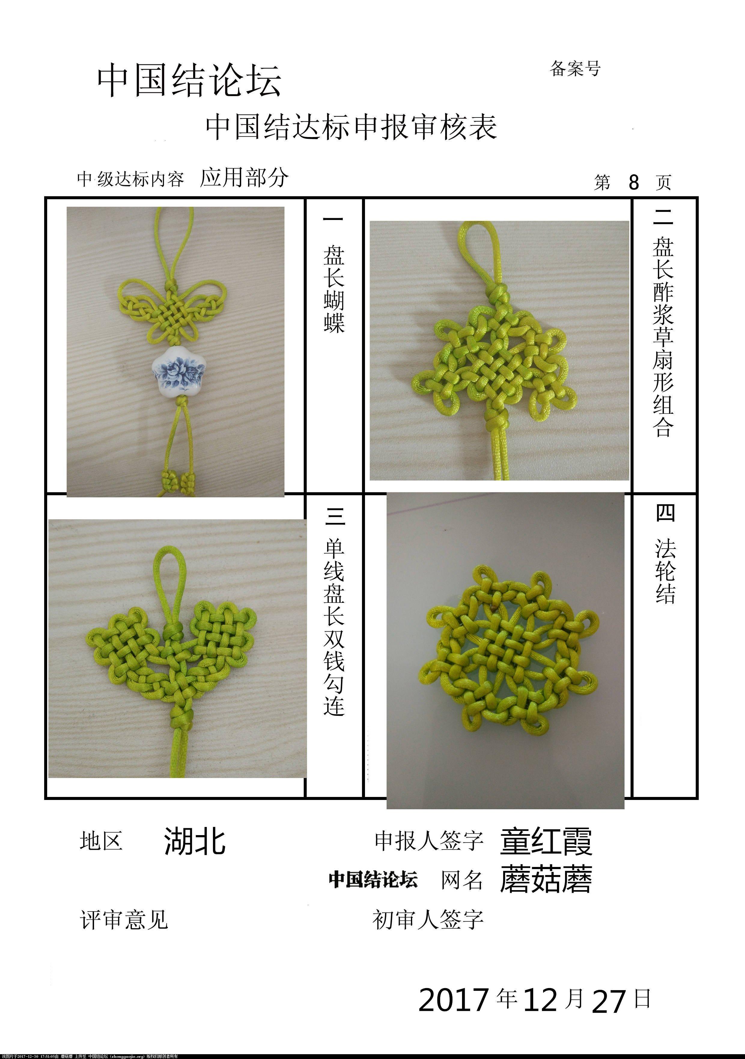 中国结论坛 蘑菇蘑——中级达标审核稿件  中国绳结艺术分级达标审核 174930gkvuo46nkfhvo8kf