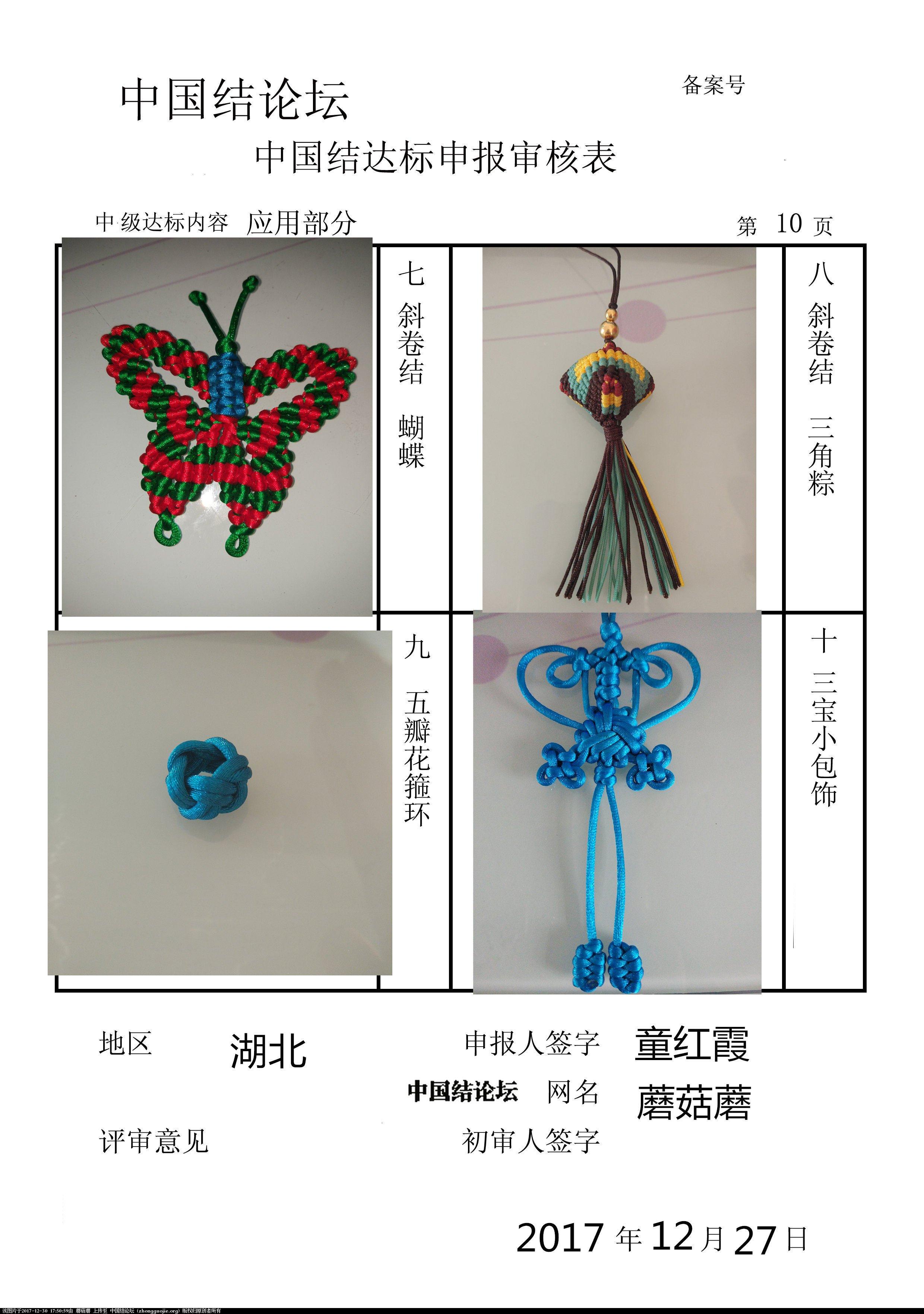 中国结论坛 蘑菇蘑——中级达标审核稿件  中国绳结艺术分级达标审核 174949ofvzgaqzff4oebuv