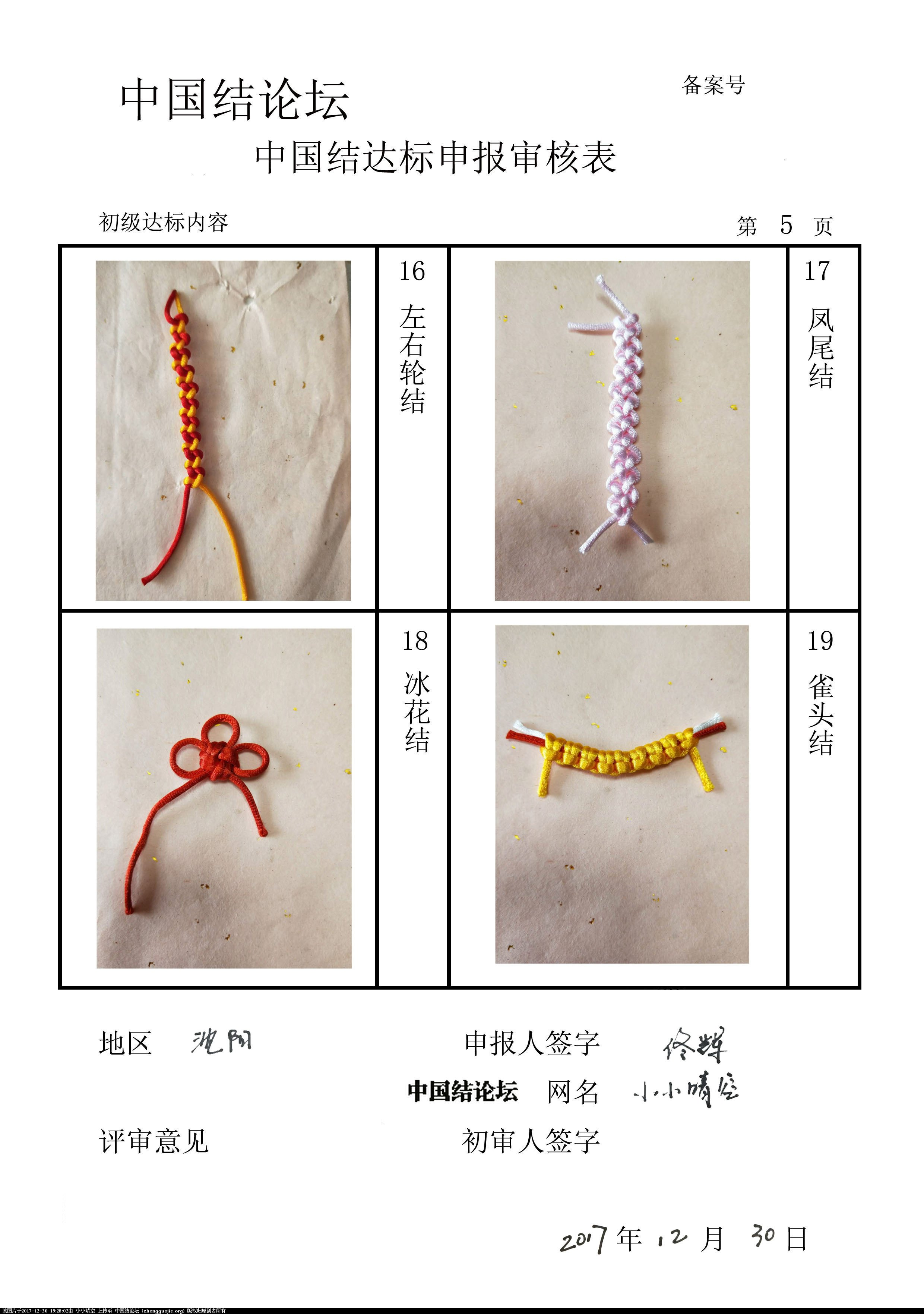 中国结论坛 小小晴空-——初级达标申请稿件  中国绳结艺术分级达标审核 192108ub885rdw8er584z8