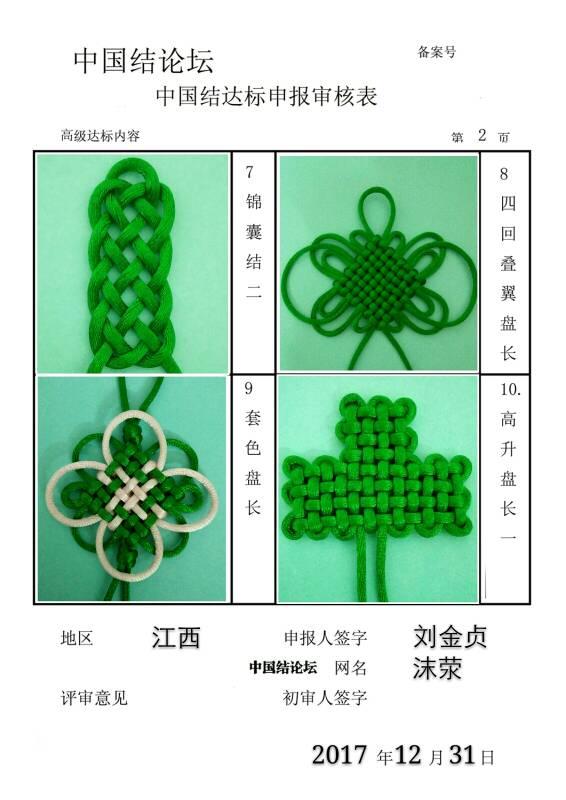 中国结论坛 沫荥―高级达标申请  中国绳结艺术分级达标审核 125850u1igckp8gg5pg4np