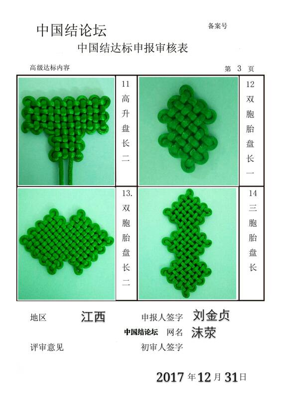 中国结论坛 沫荥―高级达标申请  中国绳结艺术分级达标审核 125850zqyqq8nnqbq155wq