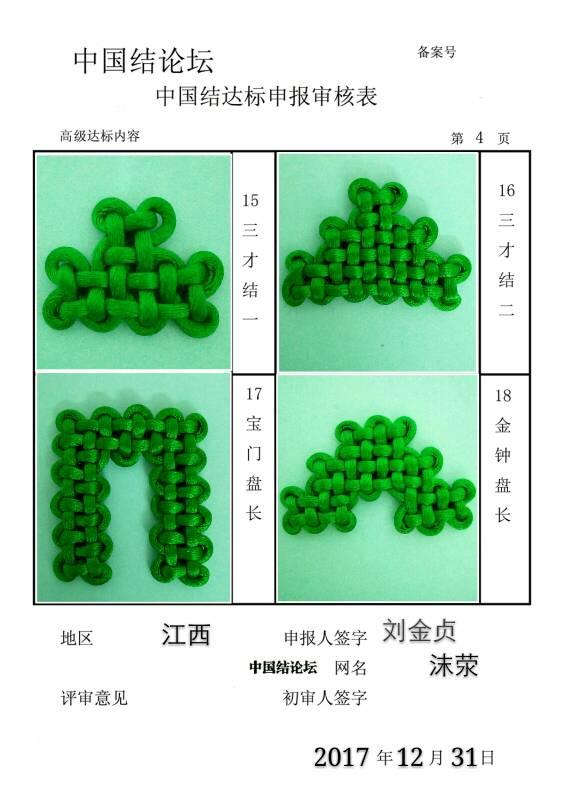 中国结论坛 沫荥―高级达标申请  中国绳结艺术分级达标审核 125851aixtp1p1gcstp8ss