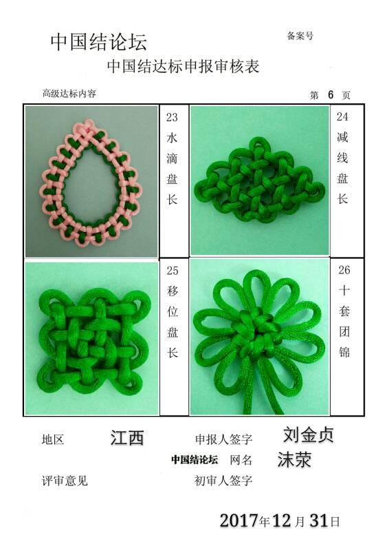 中国结论坛 沫荥―高级达标申请  中国绳结艺术分级达标审核 125852gz5kgs7qq0x330qj