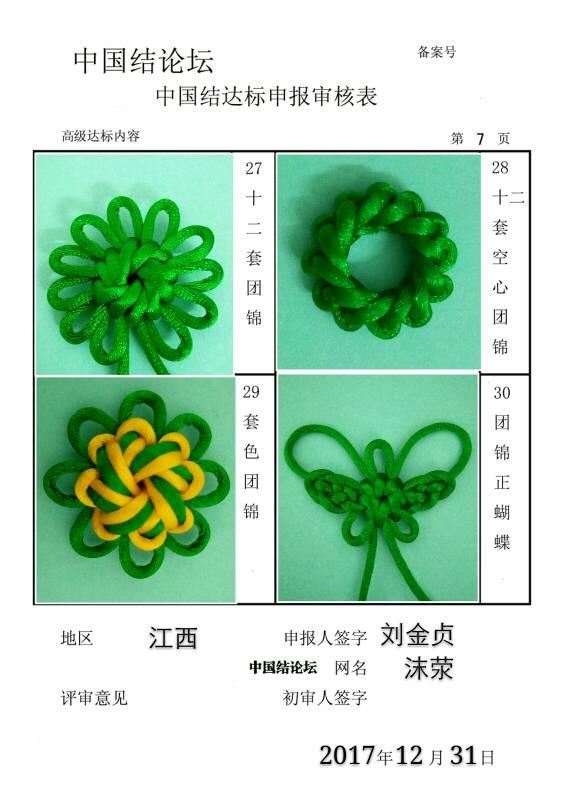 中国结论坛 沫荥―高级达标申请  中国绳结艺术分级达标审核 125852s7juvvu3x70a9ys0
