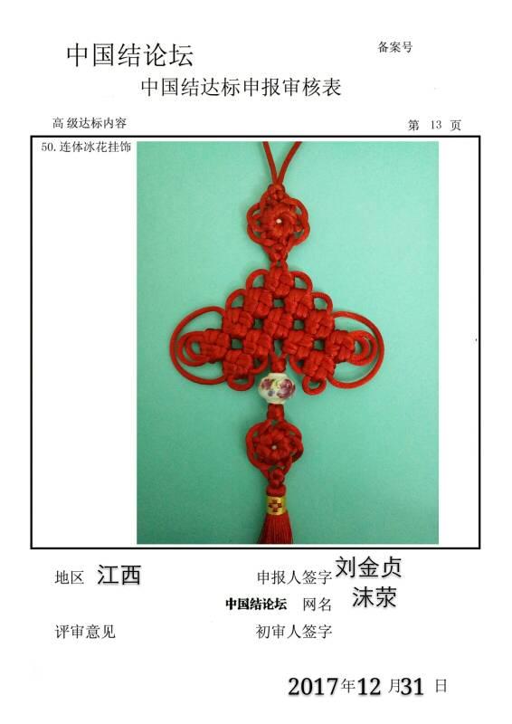 中国结论坛 沫荥―高级达标申请  中国绳结艺术分级达标审核 125855aq9pzlk97l4kgcy7