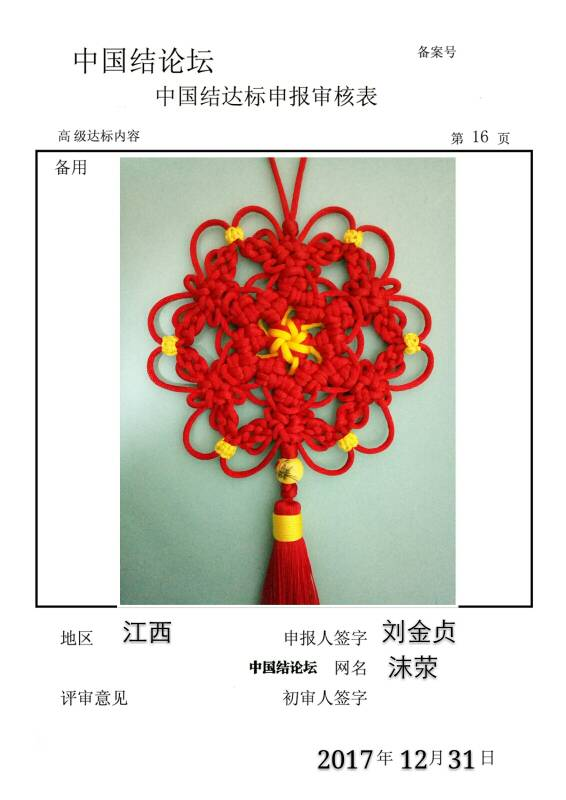 中国结论坛 沫荥―高级达标申请  中国绳结艺术分级达标审核 125857a2blq6w51npn665u