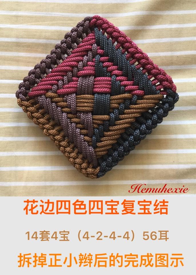 中国结论坛 花边结集合  作品展示 100850u43mo3ecc280jfud