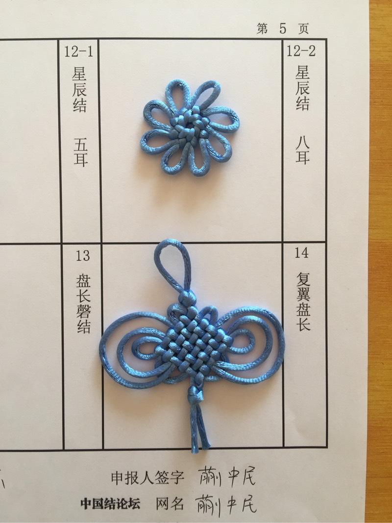 中国结论坛   中国绳结艺术分级达标审核 122458svh7f7h3a7nzuizq