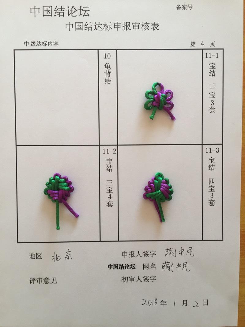 中国结论坛   中国绳结艺术分级达标审核 122458zszerctrhkpsrehq