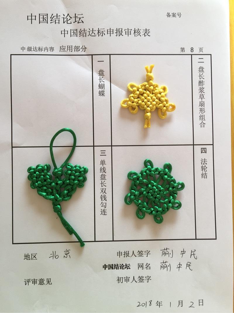 中国结论坛   中国绳结艺术分级达标审核 122500dwrulunm0l1eeilm