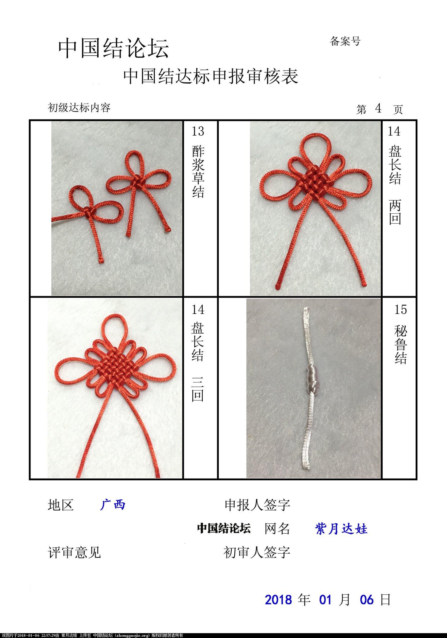 中国结论坛 紫月达娃-初级达标申请  中国绳结艺术分级达标审核 225559nzsnl1zz3kkhx6lk