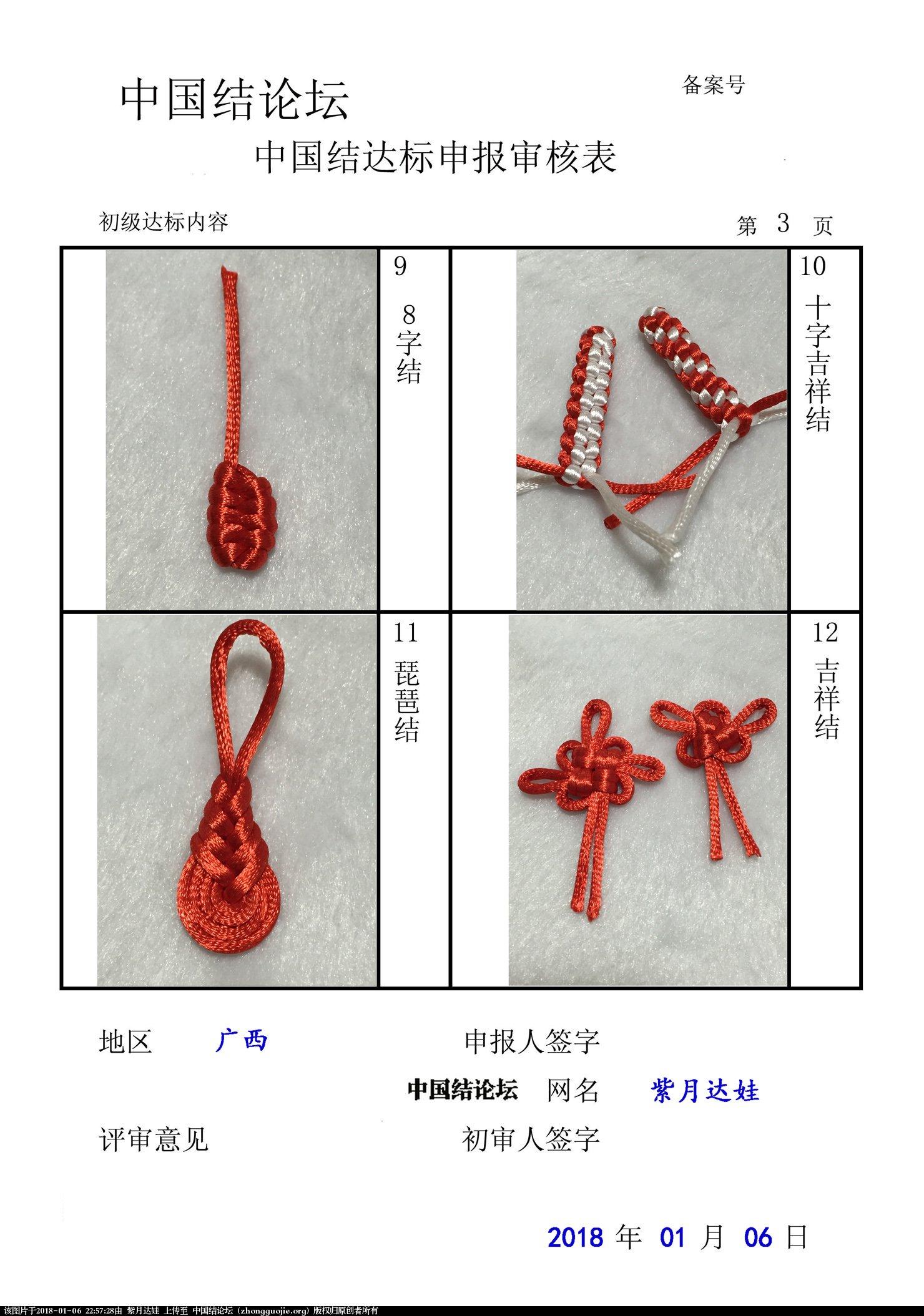 中国结论坛 紫月达娃-初级达标申请  中国绳结艺术分级达标审核 225559ufwyuibznyfkaaw8