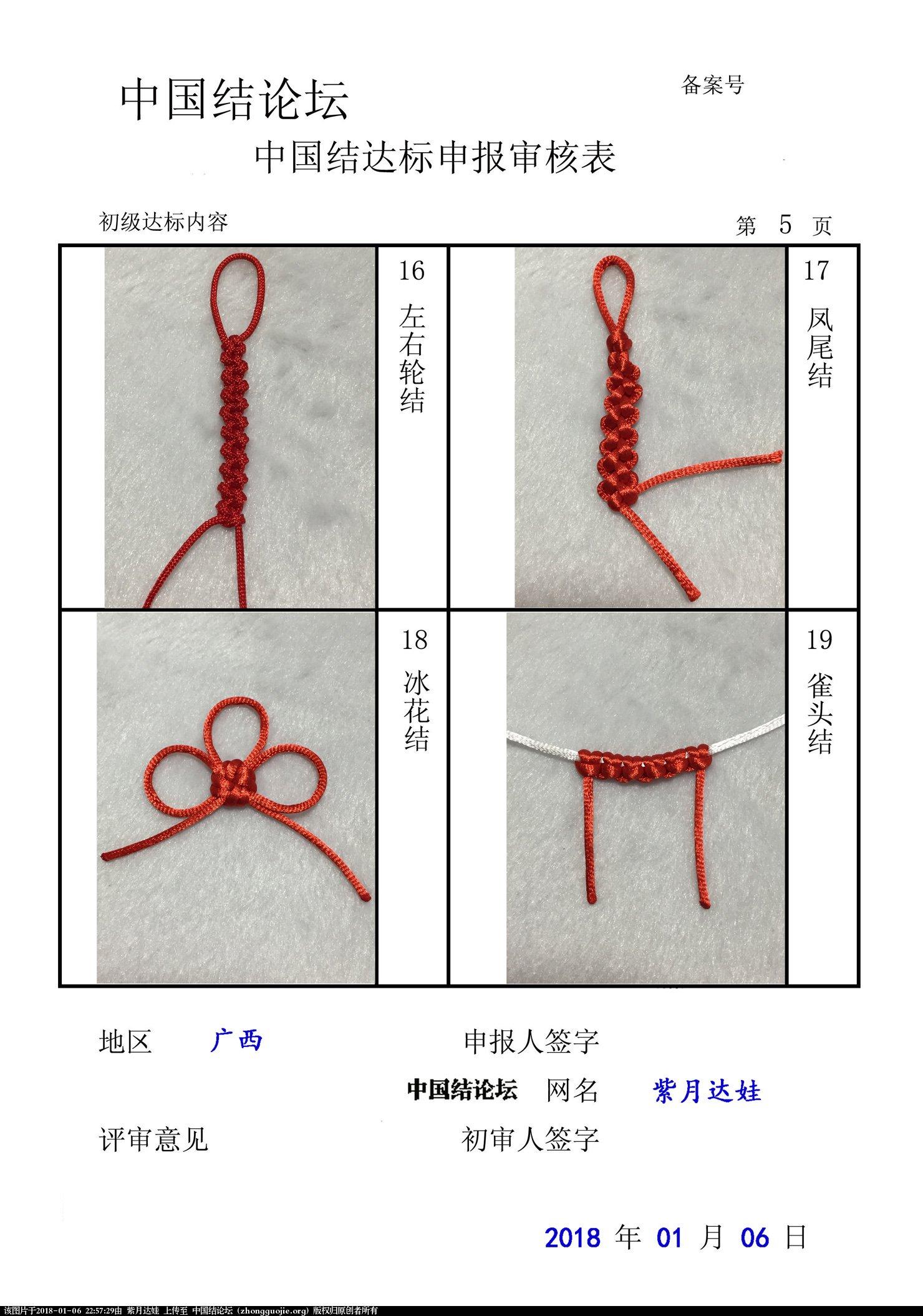 中国结论坛 紫月达娃-初级达标申请  中国绳结艺术分级达标审核 225559yw505ssqzvqgp3qs