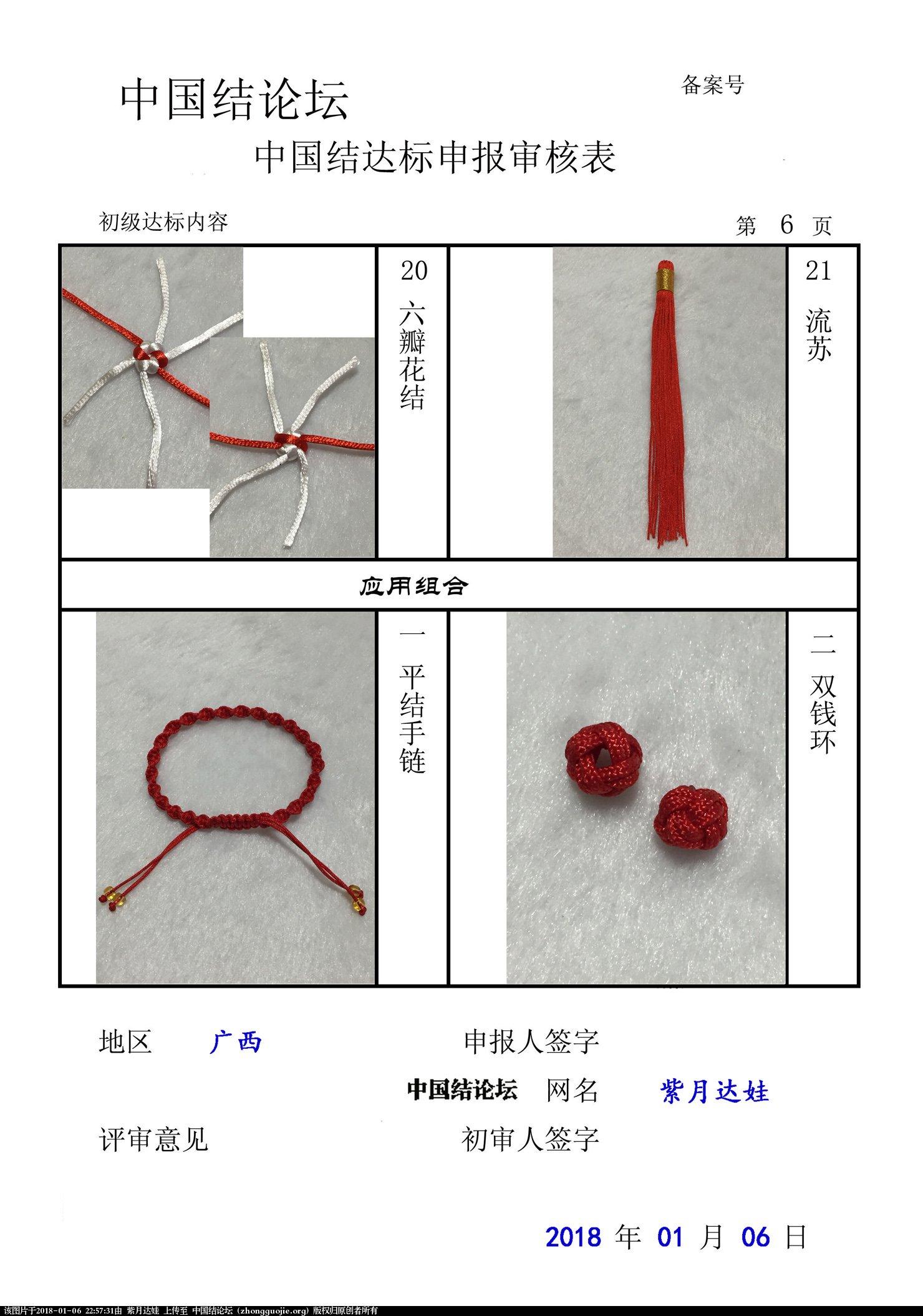 中国结论坛 紫月达娃-初级达标申请  中国绳结艺术分级达标审核 225600yl4seeluwn1oquzu