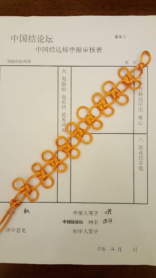 中国结论坛   中国绳结艺术分级达标审核 214448q20xc989f8msmac9