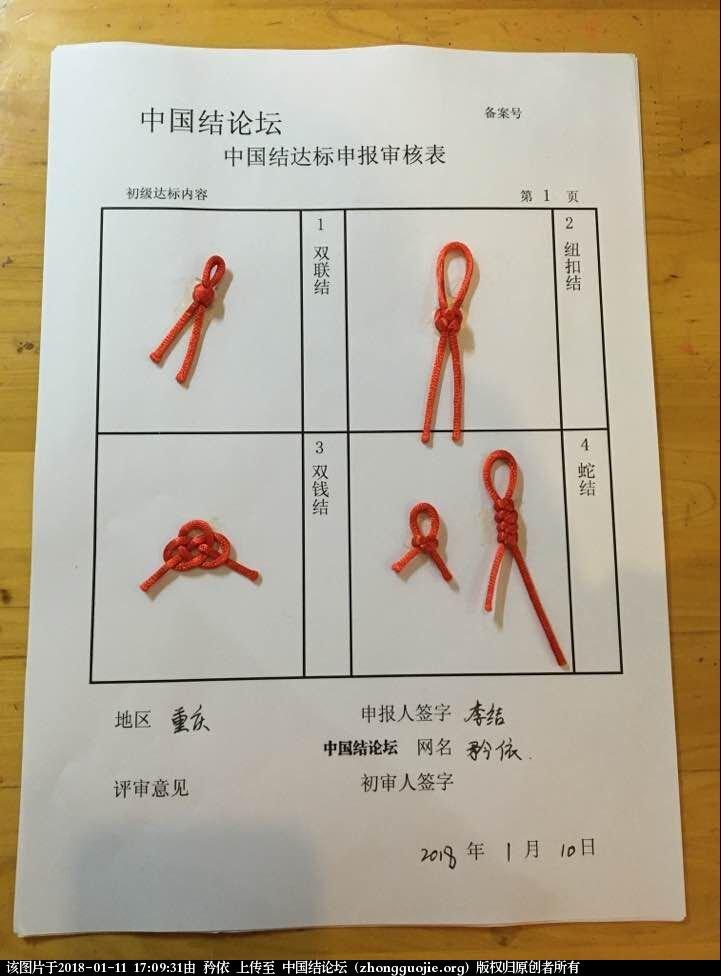 中国结论坛 矜依的初级达标审核  中国绳结艺术分级达标审核 170814dy2r2hbsfara1gha