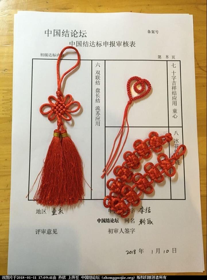 中国结论坛 矜依的初级达标审核  中国绳结艺术分级达标审核 170820r5q3qssddz3qwdan