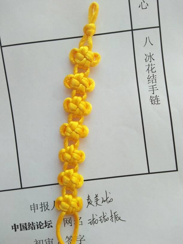 中国结论坛   中国绳结艺术分级达标审核 100107jc2wssvkekcxzo44