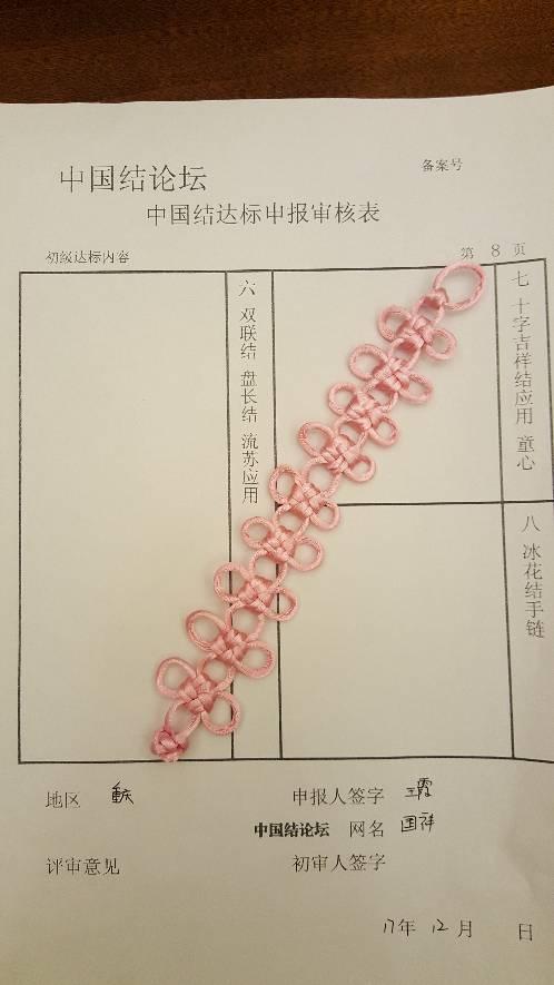 中国结论坛   中国绳结艺术分级达标审核 202346u3qjwtiwewiigwq1