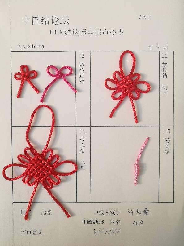 中国结论坛 北京许红霞初级达标审核表  中国绳结艺术分级达标审核 120724l1a009a06606gt0b