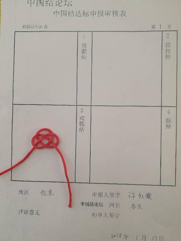 中国结论坛 初级审核  中国绳结艺术分级达标审核 091445jvpfz9hfvl0sz7ch