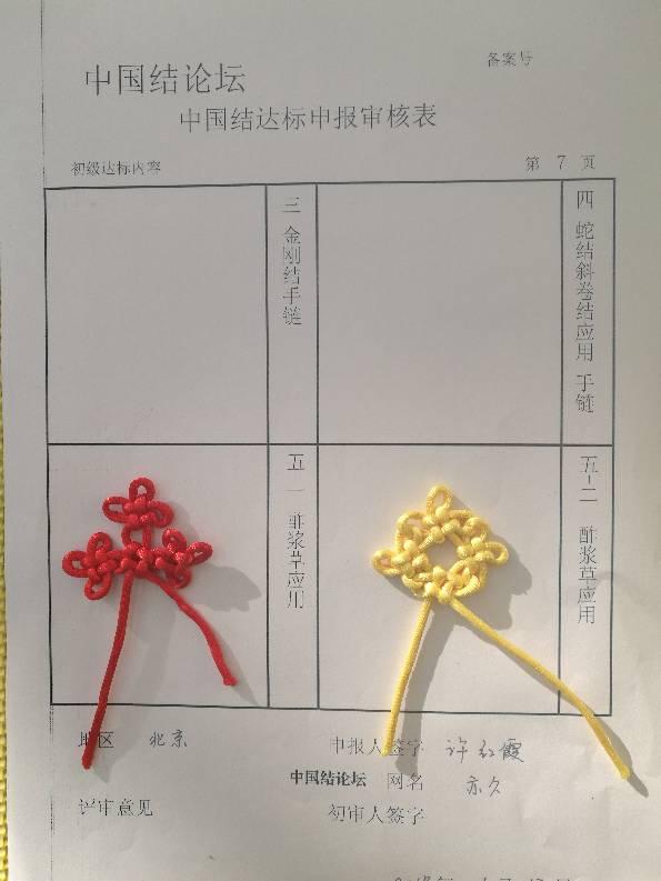 中国结论坛 初级审核  中国绳结艺术分级达标审核 091446rtev5hl97zh73tz4