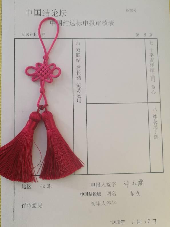 中国结论坛   中国绳结艺术分级达标审核 123510frthcehiphhtcrfr
