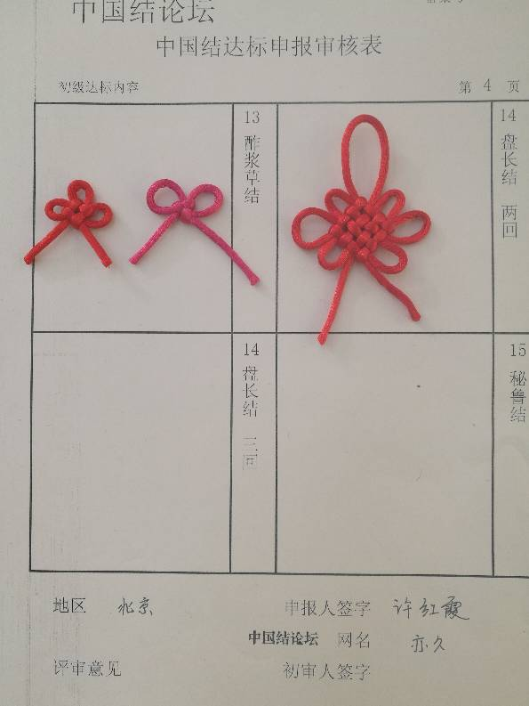 中国结论坛   中国绳结艺术分级达标审核 123510lqzhhtwbrqh5lith