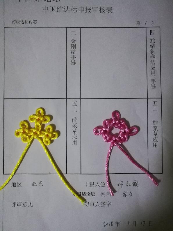 中国结论坛   中国绳结艺术分级达标审核 195316m1jh20q762360phu