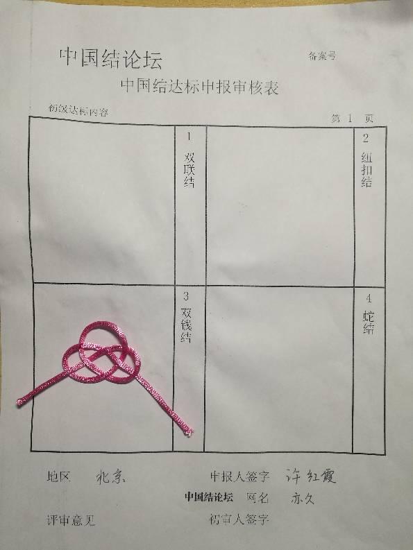 中国结论坛   中国绳结艺术分级达标审核 195316rzlmm377lu80upd4