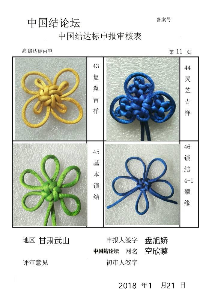 中国结论坛   中国绳结艺术分级达标审核 125036pb7tgnutrbtbrsu9